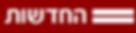 לוגו חברת החדשות