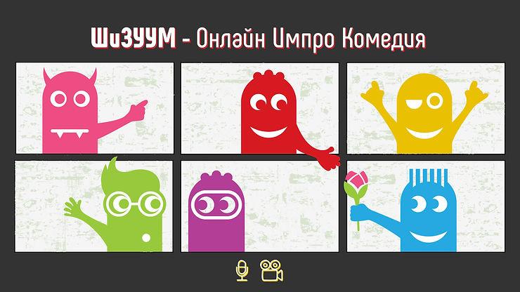 """Онлайн комедийно шоу от """"ШиЗи Импро Театър"""" на живо."""