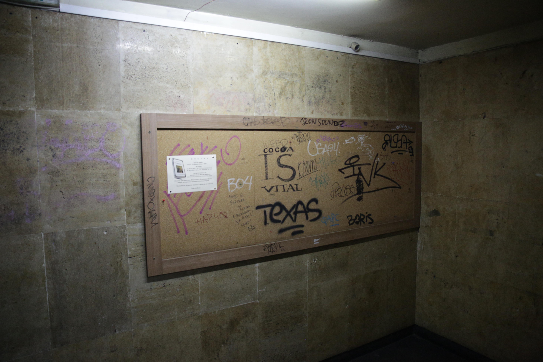 Стена за обяви