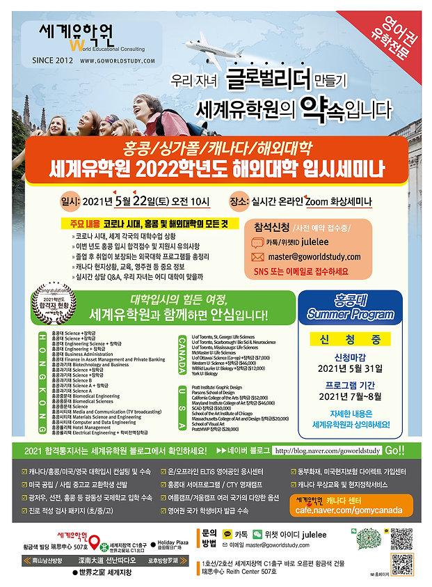 2021년4월-입시설명회(web).jpg