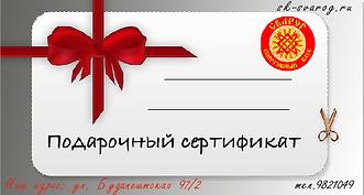 подарочный сертификат.png