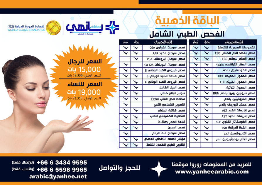 CHECK-UP PROMOTION NEW.png