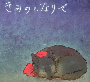 kiminotonaride_edited.jpg