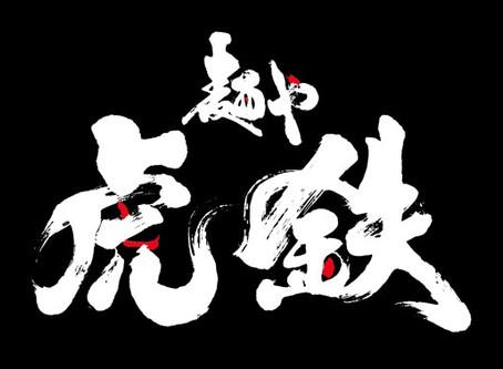 麺や虎鉄ラーメンが海外展開!!