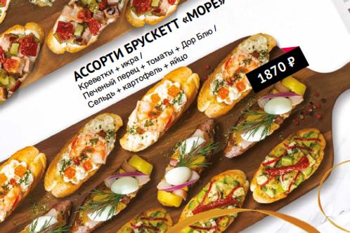 """АССОРТИ БРУСКЕТТ """"МОРЕ"""", 750 гр."""
