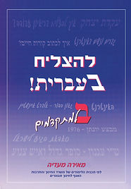להצליח בעברית ב' - למתקדמים