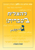 "To Succeed in Hebrew - ""Gimmel"" - Advanced Level"