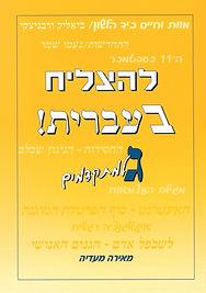 להצליח בעברית ג' - למתקדמים