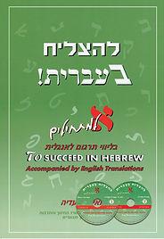 להצליח בעברית א' - למתחילים בליווי תרגום לאנגלית עם CDs