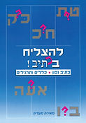 To Succeed in Spelling Hebrew - Rules and Practice