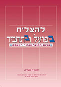To Succeed in Hebrew - Verbs and Syntax