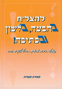 To Succeed in Hebrew Expression, Grammar and Composition