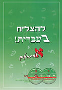 "To Succeed in Hebrew - ""Aleph"" - Beginner's Level with  CDs"
