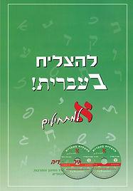 להצליח בעברית א' - למתחילים עם  CDs