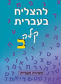 "To Succeed in Basic Hebrew - ""Bet"" Accompanied by English Instructions"