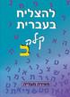 להצליח בעברית קלה ב' - בליווי הוראות באנגלית