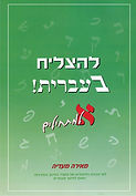 "To Succeed in Hebrew - ""Aleph"" - Beginner's Level"