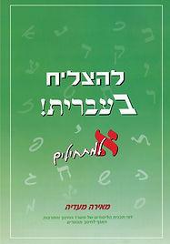 להצליח בעברית א' - למתחילים
