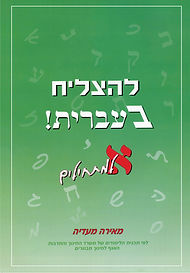 """To Succeed in Hebrew - """"Aleph"""" - Beginner's Level with  CDs"""