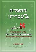 להצליח בעברית א' - למתחילים בליווי תרגום לאנגלית
