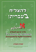 "To Succeed in Hebrew - ""Aleph"" - Beginner's Level Accompanied by English Translations"