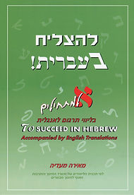 """To Succeed in Hebrew - """"Aleph"""" - Beginner's Level Accompanied by English Translations with CDs"""