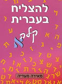 "To Succeed in Basic Hebrew - ""Aleph"" Accompanied by English Instructions"