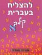 להצליח בעברית קלה א' - בליווי הוראות באנגלית