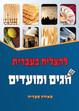 להצליח בעברית - חגים ומועדים