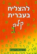 להצליח בעברית קלה ג' - בליווי הוראות באנגלית