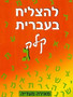 "To Succeed in Basic Hebrew - ""Gimmel"" Accompanied by English Instructions"