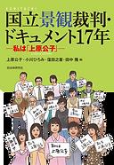 【装丁】国立景観裁判-3b.png