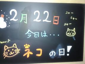 2月22日の「今日は何の日?」