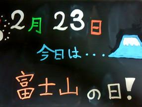 2月23日の「今日は何の日?」