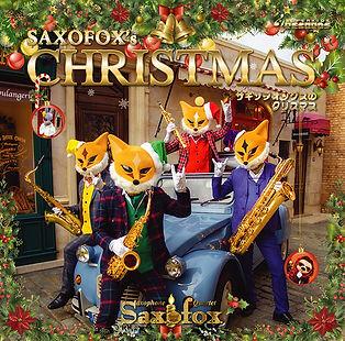 サキソフォックスのクリスマス