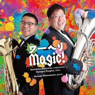 ワーヘリ Magic!(配信版)