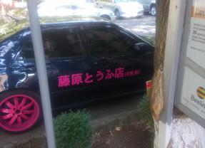 なぜ!?藤原とうふ店(自家用)