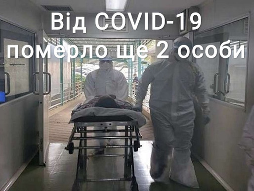 Від COVID-19 померло 2 особи