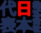 logo-nihon.png