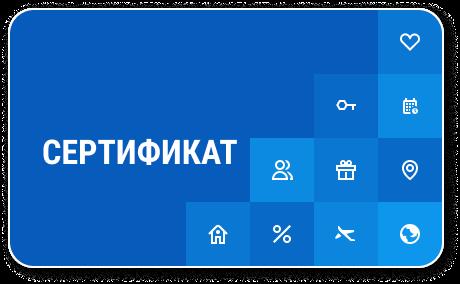 сертификат_синий.png