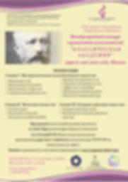 Афиша общая на сайт.jpg