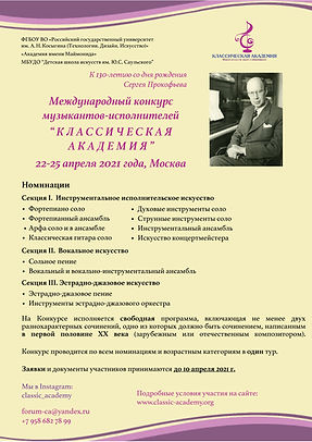 общая Прокофьев апрель 21г.jpg