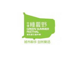 Green Summer Festival