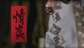 Jyou en Sword FRONT revised.jpg