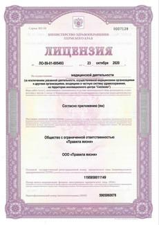 Лицензия ЛО-59-01-005493 стр 1.jpg