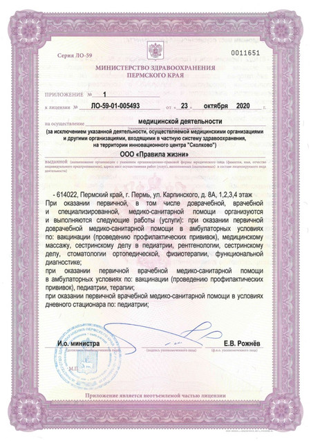 Лицензия ЛО-59-01-005493 стр 3.jpg
