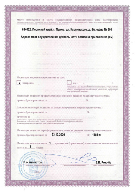 Лицензия ЛО-59-01-005493 стр 2.jpg