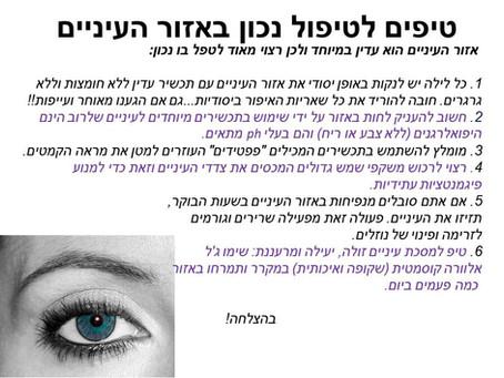 טיפול באזור העיניים