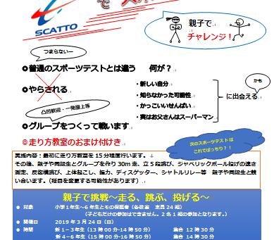 3/24(日)に親子スポーツ体験開催(申込開始)