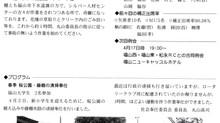 第2403回例会 春季 桜公園・藤棚の清掃奉仕
